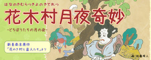 Hananoki_title1