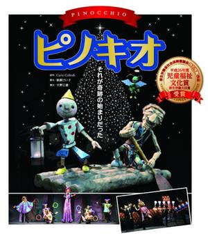 Pinokio211